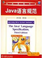 (特价书)Java语言规范(英文影印版・第3版)