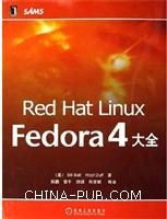 (特价书)Red Hat Linux Fedora 4大全