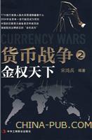 货币战争.2:金权天下