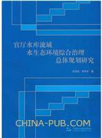官厅水库流域水生态环境综合治理总体规划研究