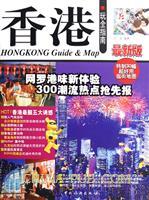 (特价书)香港玩全指南