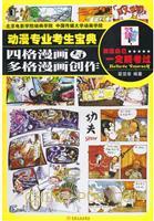 (特价书)动漫专业考生宝典--四格漫画与多格漫画创作