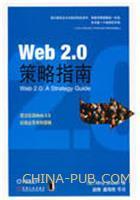 (特价书)Web 2.0策略指南(原书第1版)