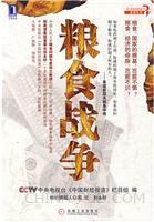 粮食战争(打开经济问号系列-中央电视台《中国财经报道》栏目组)[图书]
