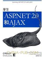 (特价书)学习ASP.NET 2.0和AJAX