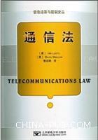 (特价书)通信法