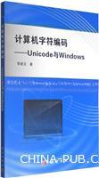 计算机字符编码――Unicode与Windows