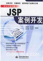 (特价书)JSP案例开发