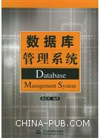(特价书)数据库管理系统