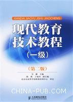 (特价书)现代教育技术教程-(一级)(第二版)