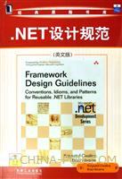 (特价书).NET设计规范(英文影印版)