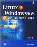 (特价书)Linux与Windows整合:跨平台操作・资源共享・数据转移