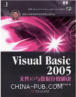 (特价书)Visual Basic 2005文件IO与数据存取秘诀
