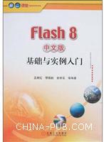 (特价书)Flash 8中文版基础与实例入门