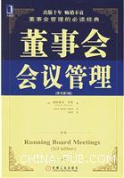 (特价书)董事会会议管理(原书第3版)