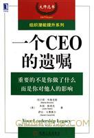[特价书]一个CEO的遗嘱