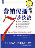 (特价书)营销传播7步技法