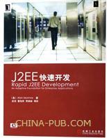 (特价书)J2EE快速开发