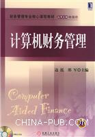 (特价书)计算机财务管理(附光盘)