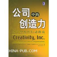 (特价书)公司中的创造力:创新型组织行动指南