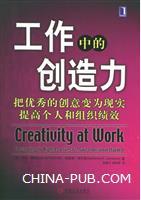 (特价书)工作中的创造力