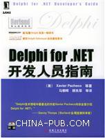 (特价书)Delphi for .NET开发人员指南