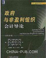 (特价书)政府与非盈利组织会计导论(原书第4版)