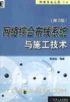 (特价书)网络综合布线系统与施工技术(第2版)