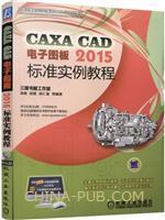 CAXA  CAD 电子图板2015标准实例教程