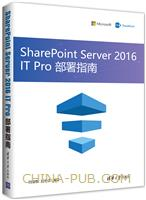 SharePoint Server 2016 IT Pro部署指南