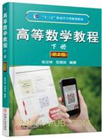 高等数学教程 下册 第2版