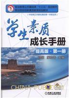 学生素质成长手册(提高版・第一册)