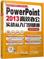 PowerPoint 2013高效办公实战从入门到精通 (视频教学版)(配光盘)