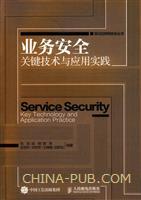 业务安全关键技术与应用实践