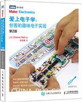爱上电子学 创客的趣味电子实验(第2版)