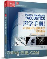 声学手册(第5版) 声学设计与建筑声学实用指南