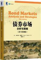 (特价书)债券市场:分析与策略(原书第8版)