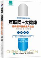 互联网+大健康 重构医疗健康全产业链