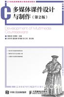 多媒体课件设计与制作(第2版)