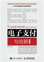 电子支付与结算(第2版)