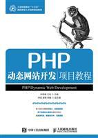 PHP动态网站开发项目教程