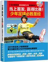 赢得比赛!少年足球必胜圣经(全彩图解附80分钟DVD视频教学)