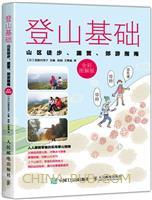 登山基础 山区徒步、露营、郊游指南(全彩图解版)
