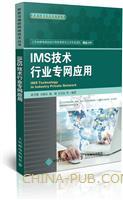 IMS技术行业专网应用