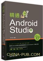 精通Android Studio