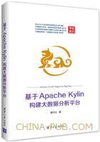 基于Apache Kylin构建大数据分析平台