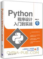 Python程序设计入门到实战