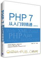 PHP7从入门到精通:视频教学版
