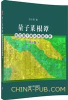 量子菜根谭:现代量子理论专题分析(第3版)
