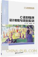 C语言程序设计教程与项目实训